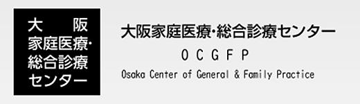 大阪家庭医療センター