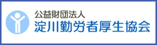 淀川勤労者厚生協会