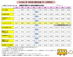 ファミリークリニックなごみ循環バス時刻表(クリックして拡大表示)